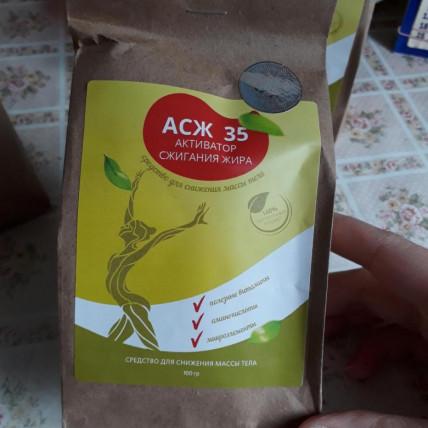 АСЖ-35 - активатор спалювання жиру