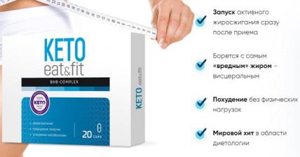 Keto Eat Fit - капсулы для похудения
