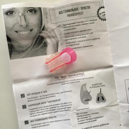 Рінокоррект - лангетку для корекції форми носа