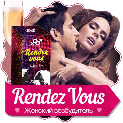 Rendez Vous (Рандеву) - женский возбудитель