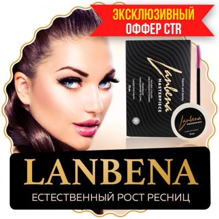 Lanbena (Ланбена) - засіб для росту вій