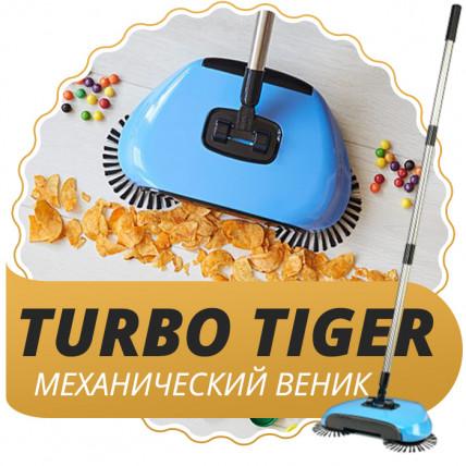 Механический веник TURBO TIGER