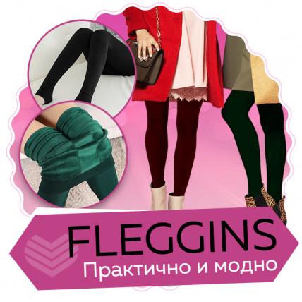FLEGGINS - корректирующие флегинсы с эффектом PUSH-UP