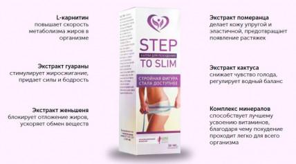 Step to slim (Степ ту Слим) - мощная альтернатива липосакции