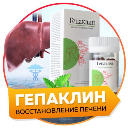 Гепаклин - средство для очищения печени