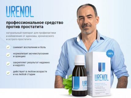 Urenol (Уренол) - средство для восстановления мужского здоровья
