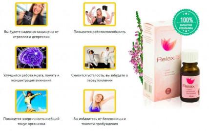 RelaxiS (Релаксис) - средство от стресса, депрессии и бессонницы