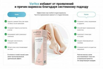 Varitox (Варитокс) - средство от варикоза