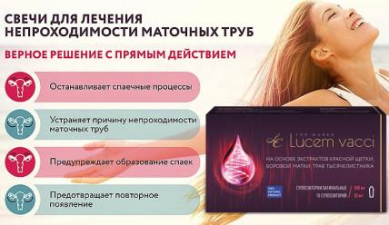 LUCEM VACCI - свечи для женского здоровья