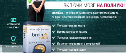 BrainRush - засіб для поліпшення пам'яті