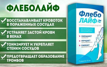 Флеболайф - средство от варикоза