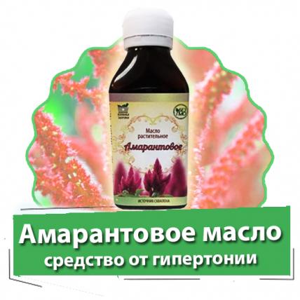 Амарантовое масло - средство от гипертонии