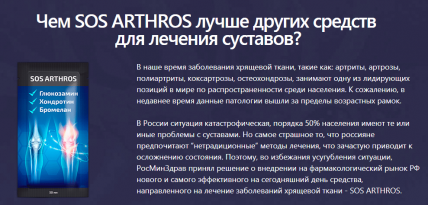 Sos Arthros - средство для суставов