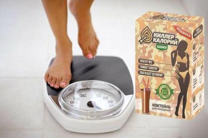 Киллер калорий - средство для похудения