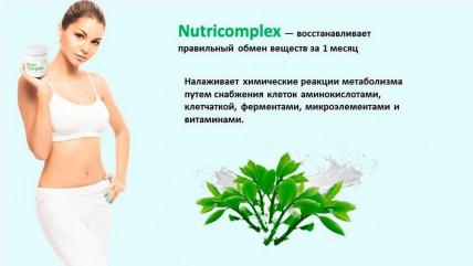 Nutricomplex (Нутрикомплекс)