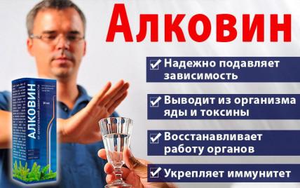 Алковин - средство от алкоголизма