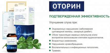 Otorin (Оторин) - капли для улучшения слуха