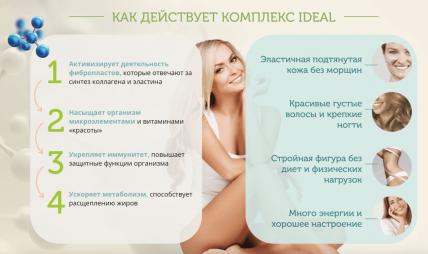 Ideal - комплекс для красоты