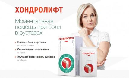 Хондролифт - средство от боли в суставах
