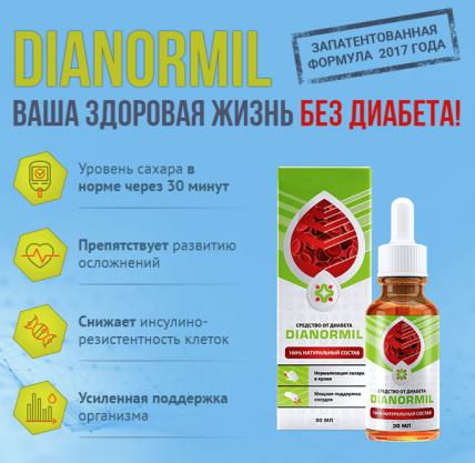 Dianormil (Дианормил) - капли от диабета