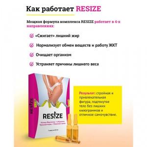Resize (Ресайз) - комплекс для похудения - ампулы