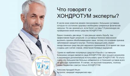 Хондротум - комплекс для укрепления суставов