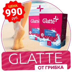 GLATTE (Глатте) - средство против грибка