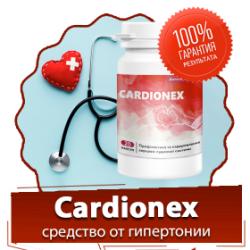 Cardionex - средство от гипертонии