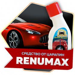 Renumax (Ренумакс) - средство для удаления царапин на машине
