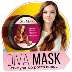 DIVA MASK (Дива Маск) - маска для роста волос