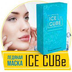 Ice Cube (Айс Куб) - ледяная маска