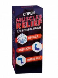 Muscles Relief - спрей для рельєфу преса і біцепсів