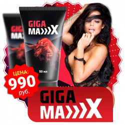 GIGA-MAX (Гига Макс) - средство для потенции