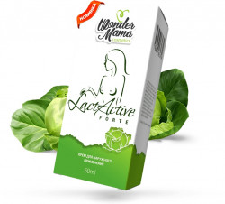 LactActive Forte - средство от лактостаза