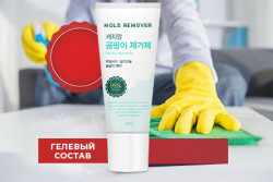 Mold Remover (Молд Ремовер) - средство для удаления плесени