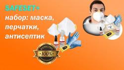 SAFESET plus - набір: маска, рукавички, антисептик