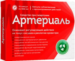АРТЕРИАЛЬ - средство от гипертонии