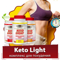 Keto light - средство для похудения