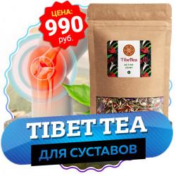 TIBETTEA (ТибетТи) - тибетский чай для суставов