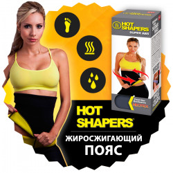 Пояс Hot Shapers (Хот Шейперс)