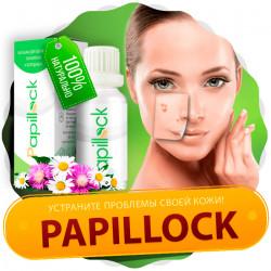 PAPILLOCK (Папилок) - средство от Папиллом и Бородавок