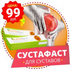 Сустафаст - гель для суставов