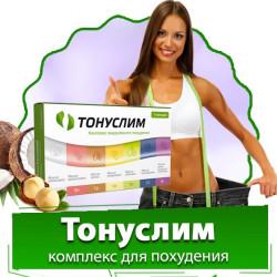 Тонуслим - комплекс ежедневного похудения