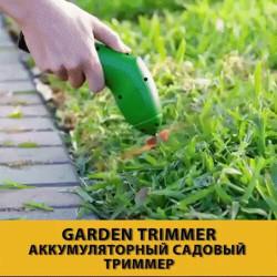 GARDEN TRIMMER - Беспроводной садовый триммер