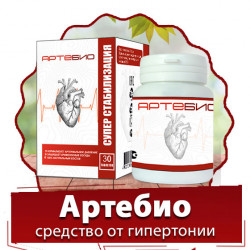 Artebio - препарат от гипертонии
