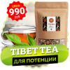 TIBETTEA (ТибетТи) - тибетский чай для потенции